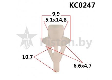 KC0247