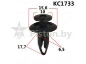 KC1733